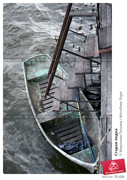Купить «Старая лодка», фото № 76434, снято 1 июня 2007 г. (c) Морозова Татьяна / Фотобанк Лори