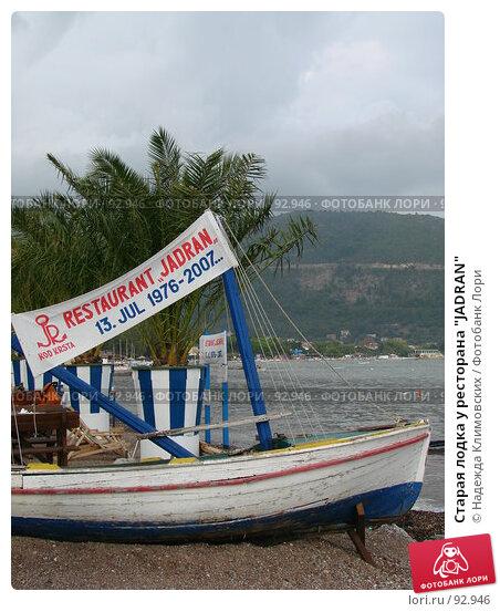 "Старая лодка у ресторана ""JADRAN"", фото № 92946, снято 11 сентября 2007 г. (c) Надежда Климовских / Фотобанк Лори"