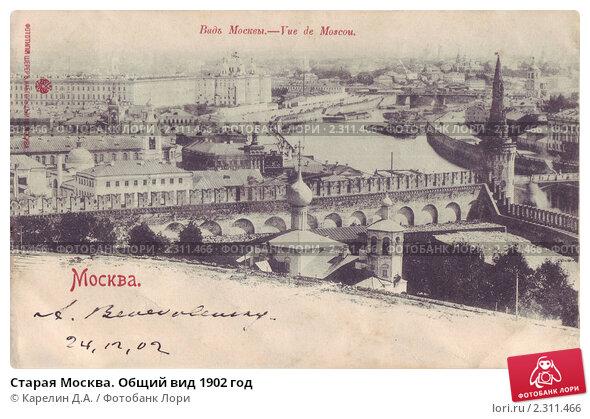 Купить «Старая Москва. Общий вид 1902 год», фото № 2311466, снято 24 мая 2019 г. (c) Карелин Д.А. / Фотобанк Лори