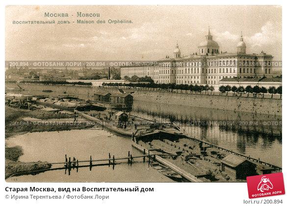 Старая Москва, вид на Воспитательный дом, фото № 200894, снято 28 февраля 2017 г. (c) Ирина Терентьева / Фотобанк Лори