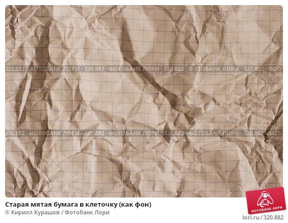 Старая мятая бумага в клеточку (как фон), фото № 320882, снято 6 июня 2008 г. (c) Кирилл Курашов / Фотобанк Лори