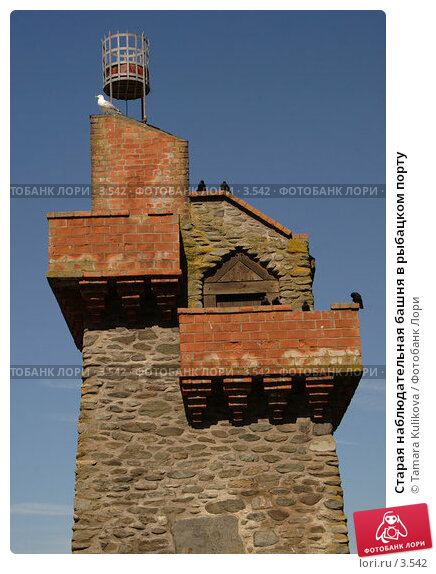 Старая наблюдательная башня в рыбацком порту, фото № 3542, снято 3 июня 2006 г. (c) Tamara Kulikova / Фотобанк Лори