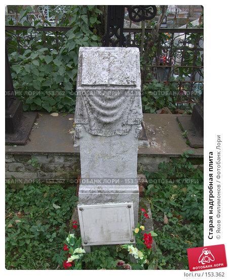 Купить «Старая надгробная плита», фото № 153362, снято 12 октября 2007 г. (c) Яков Филимонов / Фотобанк Лори