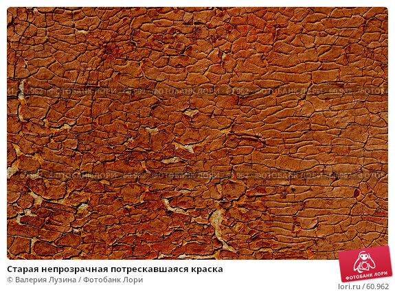 Старая непрозрачная потрескавшаяся краска, фото № 60962, снято 8 июля 2007 г. (c) Валерия Потапова / Фотобанк Лори
