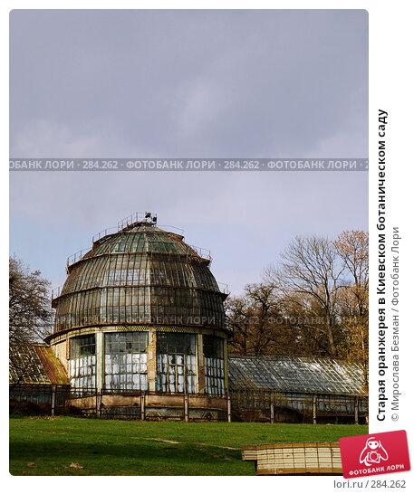Старая оранжерея в Киевском ботаническом саду, фото № 284262, снято 12 апреля 2007 г. (c) Мирослава Безман / Фотобанк Лори