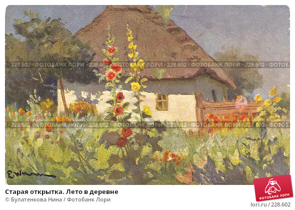 Купить «Старая открытка. Лето в деревне», фото № 228602, снято 22 апреля 2018 г. (c) Булатенкова Нина / Фотобанк Лори