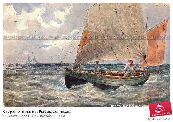 Старая открытка. Рыбацкая лодка., фото № 234234, снято 25 апреля 2017 г. (c) Булатенкова Нина / Фотобанк Лори
