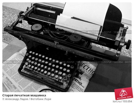 Старая печатная машинка, фото № 193054, снято 20 января 2008 г. (c) Александр Лядов / Фотобанк Лори