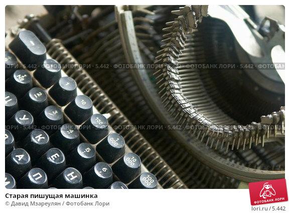Старая пишущая машинка, фото № 5442, снято 16 июля 2006 г. (c) Давид Мзареулян / Фотобанк Лори