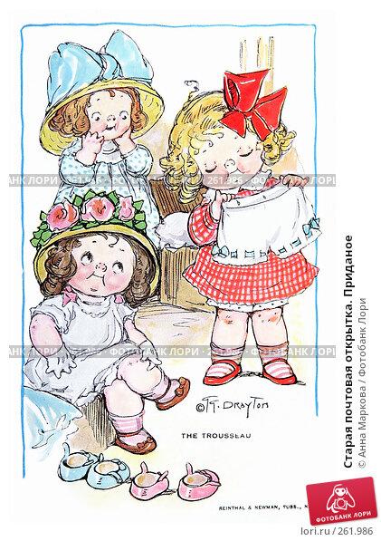 Купить «Старая почтовая открытка. Приданое», фото № 261986, снято 24 апреля 2008 г. (c) Анна Маркова / Фотобанк Лори