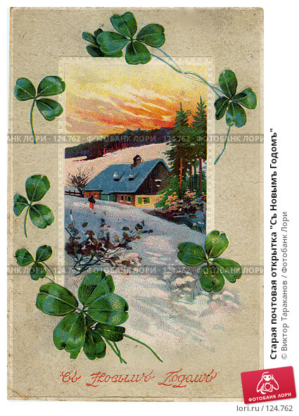 "Старая почтовая открытка ""Съ Новымъ Годомъ"", фото № 124762, снято 6 декабря 2016 г. (c) Виктор Тараканов / Фотобанк Лори"