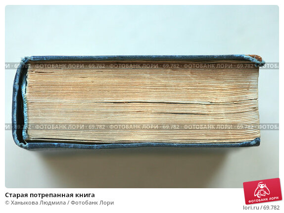 Старая потрепанная книга, фото № 69782, снято 7 августа 2007 г. (c) Ханыкова Людмила / Фотобанк Лори