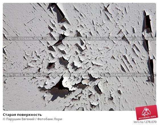 Старая поверхность, фото № 278070, снято 25 апреля 2017 г. (c) Парушин Евгений / Фотобанк Лори