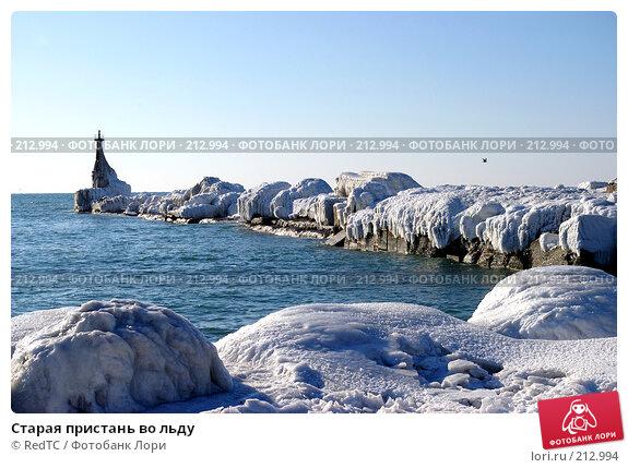Старая пристань во льду, фото № 212994, снято 29 февраля 2008 г. (c) RedTC / Фотобанк Лори