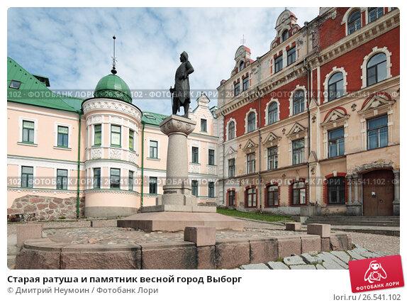 Старая ратуша и памятник весной город Выборг, эксклюзивное фото № 26541102, снято 19 мая 2017 г. (c) Дмитрий Нейман / Фотобанк Лори