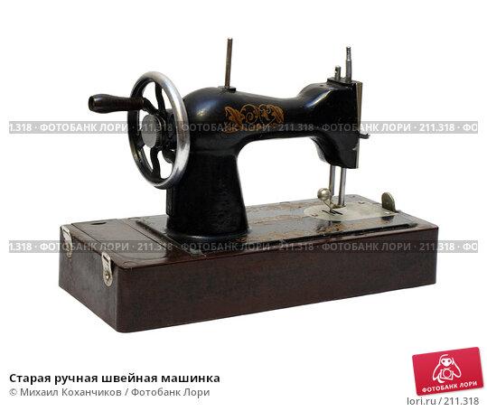Старая ручная швейная машинка, фото № 211318, снято 13 января 2008 г. (c) Михаил Коханчиков / Фотобанк Лори