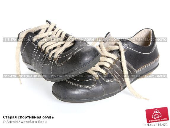 Старая спортивная обувь, фото № 115470, снято 10 февраля 2007 г. (c) Astroid / Фотобанк Лори