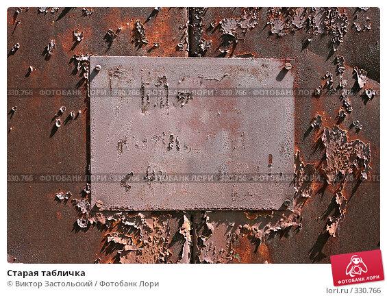 Купить «Старая табличка», фото № 330766, снято 21 июня 2008 г. (c) Виктор Застольский / Фотобанк Лори