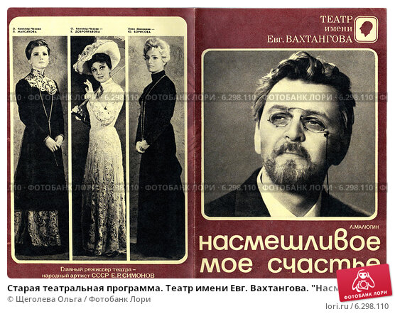 https://prv2.lori-images.net/staraya-teatralnaya-programma-teatr-imeni-evg-vahtangova-0006298110-preview.jpg