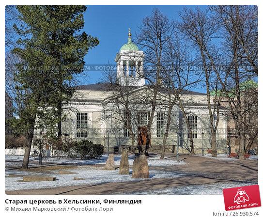 Старая церковь в Хельсинки, Финляндия, фото № 26930574, снято 6 марта 2017 г. (c) Михаил Марковский / Фотобанк Лори