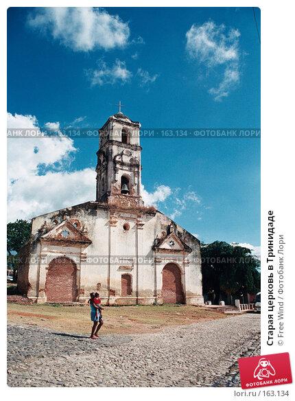 Купить «Старая церковь в Тринидаде», эксклюзивное фото № 163134, снято 20 апреля 2018 г. (c) Free Wind / Фотобанк Лори