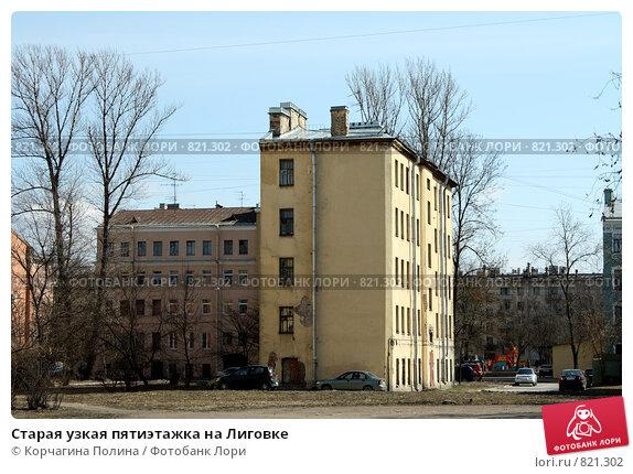 https://prv2.lori-images.net/staraya-uzkaya-pyatietazhka-na-ligovke-0000821302-preview.jpg