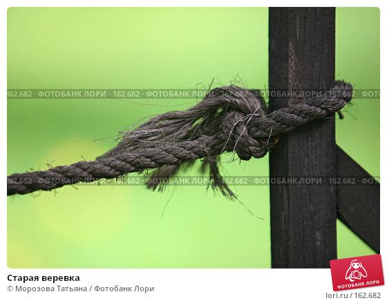 Старая веревка, фото № 162682, снято 24 мая 2007 г. (c) Морозова Татьяна / Фотобанк Лори