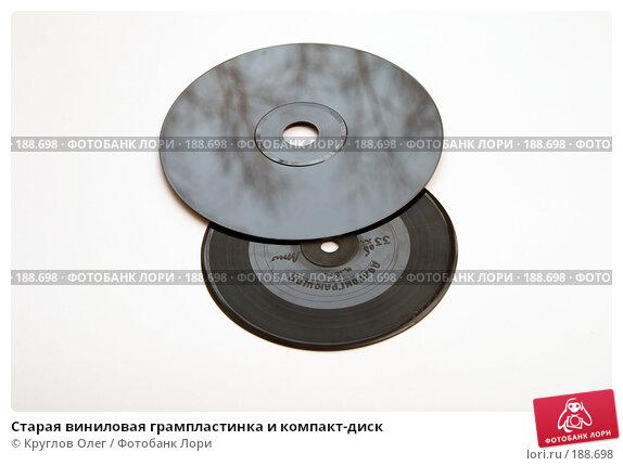 Купить «Старая виниловая грампластинка и компакт-диск», фото № 188698, снято 29 января 2008 г. (c) Круглов Олег / Фотобанк Лори