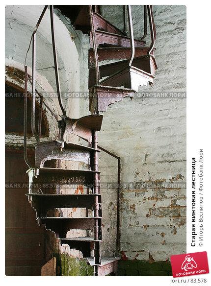 Старая винтовая лестница, фото № 83578, снято 17 июня 2007 г. (c) Игорь Веснинов / Фотобанк Лори