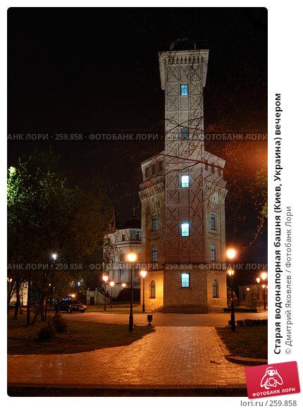 Старая водонапорная башня (Киев, Украина) вечером, фото № 259858, снято 12 апреля 2008 г. (c) Дмитрий Яковлев / Фотобанк Лори
