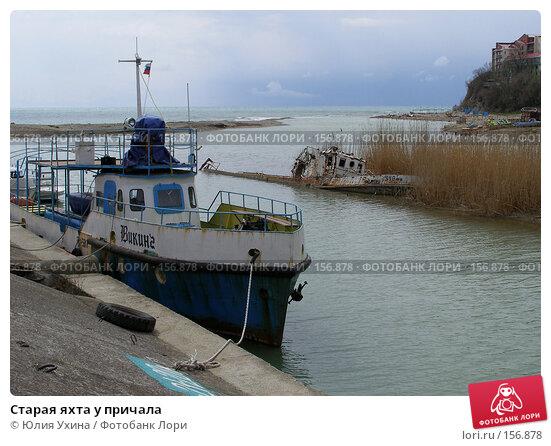 Старая яхта у причала, фото № 156878, снято 15 марта 2005 г. (c) Юлия Ухина / Фотобанк Лори