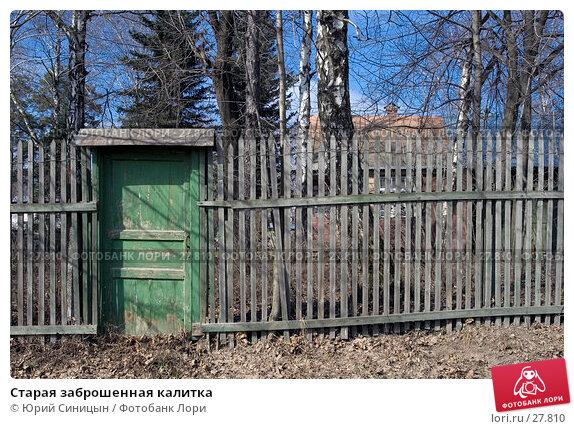 Старая заброшенная калитка, фото № 27810, снято 26 марта 2007 г. (c) Юрий Синицын / Фотобанк Лори