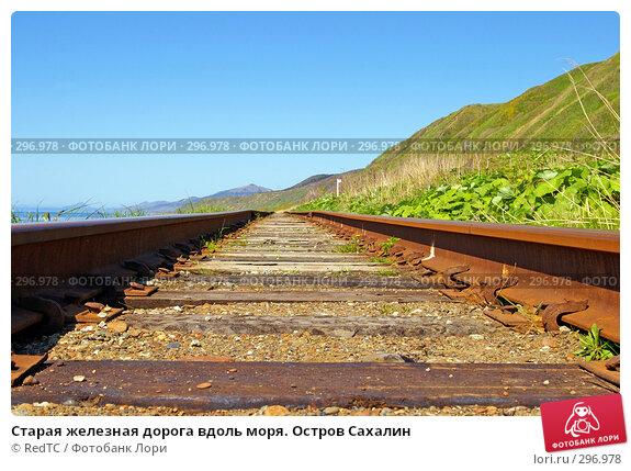 Купить «Старая железная дорога вдоль моря. Остров Сахалин», фото № 296978, снято 23 мая 2008 г. (c) RedTC / Фотобанк Лори