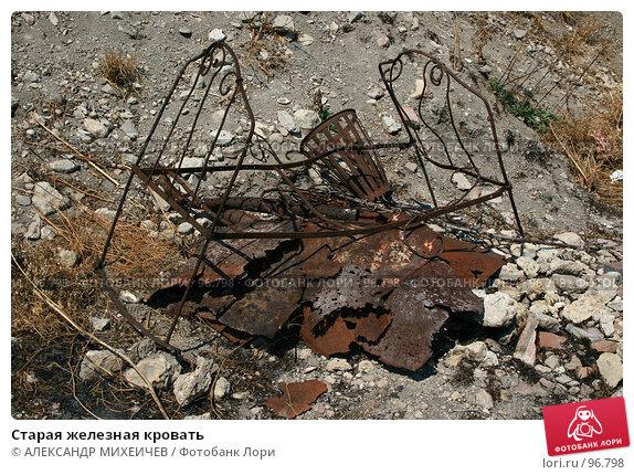 Старая железная кровать, фото № 96798, снято 15 августа 2007 г. (c) АЛЕКСАНДР МИХЕИЧЕВ / Фотобанк Лори