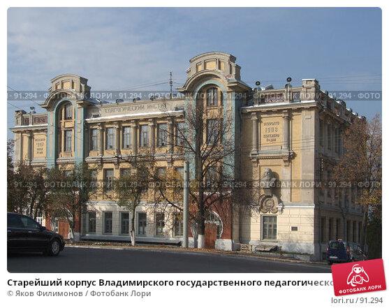 Старейший корпус Владимирского государственного педагогического университета, фото № 91294, снято 29 сентября 2007 г. (c) Яков Филимонов / Фотобанк Лори