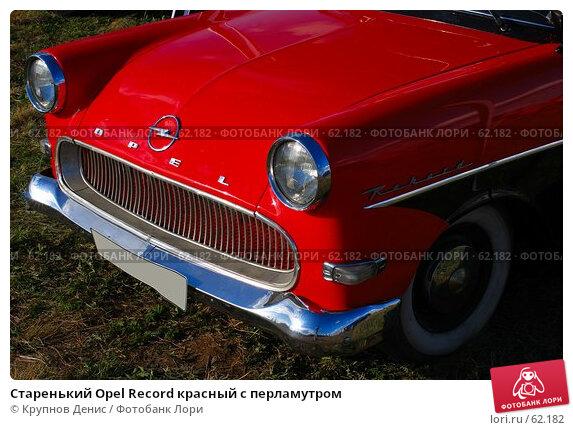 Купить «Старенький Opel Record красный с перламутром», фото № 62182, снято 13 июня 2007 г. (c) Крупнов Денис / Фотобанк Лори