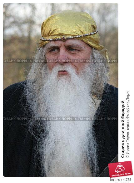 Старик с длинной бородой, фото № 4278, снято 8 мая 2006 г. (c) Ирина Терентьева / Фотобанк Лори