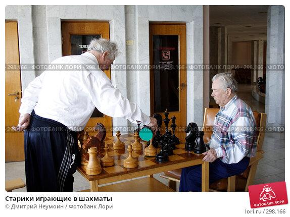 Старики играющие в шахматы, эксклюзивное фото № 298166, снято 23 апреля 2008 г. (c) Дмитрий Нейман / Фотобанк Лори