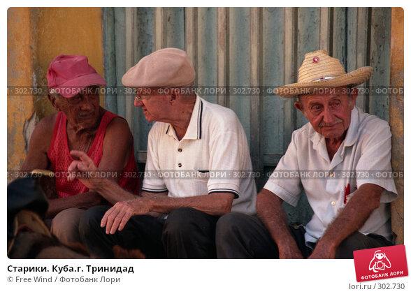 Старики. Куба.г. Тринидад, эксклюзивное фото № 302730, снято 28 июня 2017 г. (c) Free Wind / Фотобанк Лори