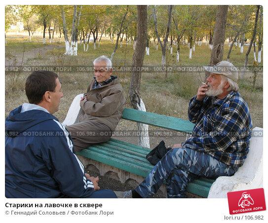 Старики на лавочке в сквере, фото № 106982, снято 4 октября 2007 г. (c) Геннадий Соловьев / Фотобанк Лори
