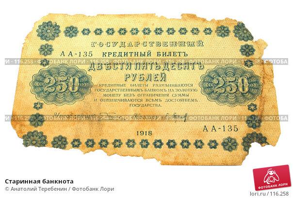 Старинная банкнота, фото № 116258, снято 19 октября 2007 г. (c) Анатолий Теребенин / Фотобанк Лори