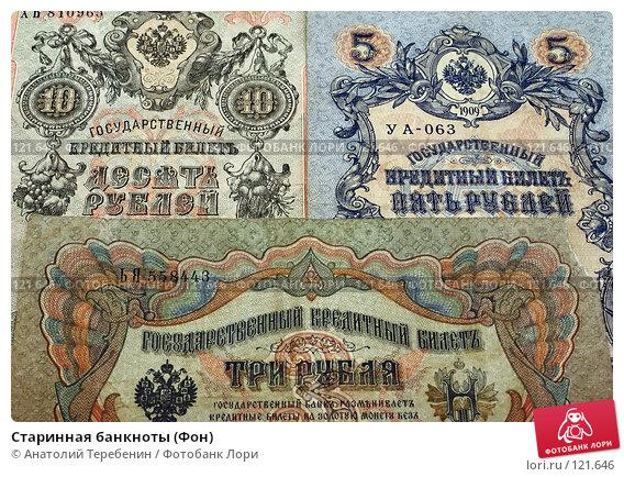Старинная банкноты (Фон), фото № 121646, снято 18 ноября 2007 г. (c) Анатолий Теребенин / Фотобанк Лори