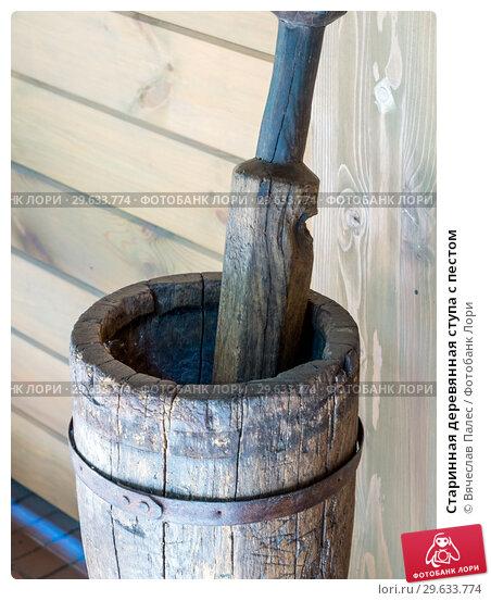 Купить «Старинная деревянная ступа с пестом», фото № 29633774, снято 8 августа 2018 г. (c) Вячеслав Палес / Фотобанк Лори