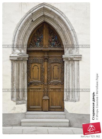 Старинная дверь, фото № 121162, снято 22 января 2017 г. (c) Игорь Соколов / Фотобанк Лори