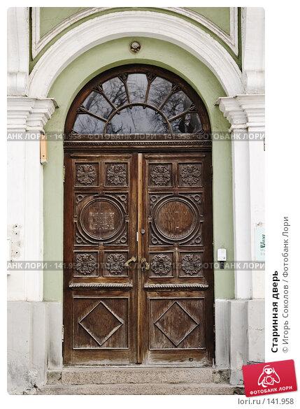 Старинная дверь, фото № 141958, снято 21 августа 2017 г. (c) Игорь Соколов / Фотобанк Лори