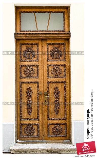 Старинная дверь, фото № 141962, снято 19 января 2017 г. (c) Игорь Соколов / Фотобанк Лори