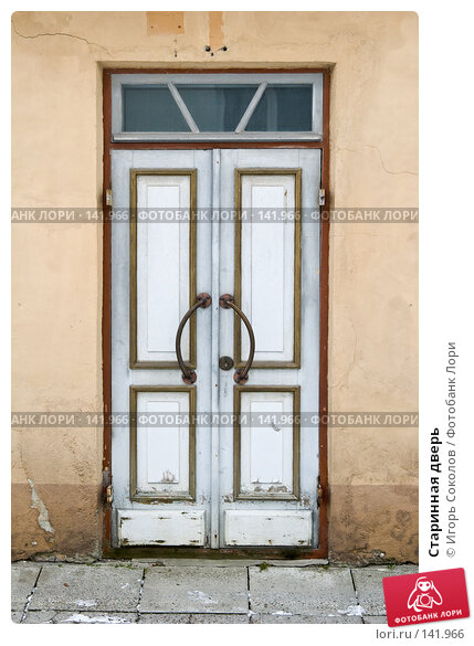 Старинная дверь, фото № 141966, снято 25 мая 2017 г. (c) Игорь Соколов / Фотобанк Лори