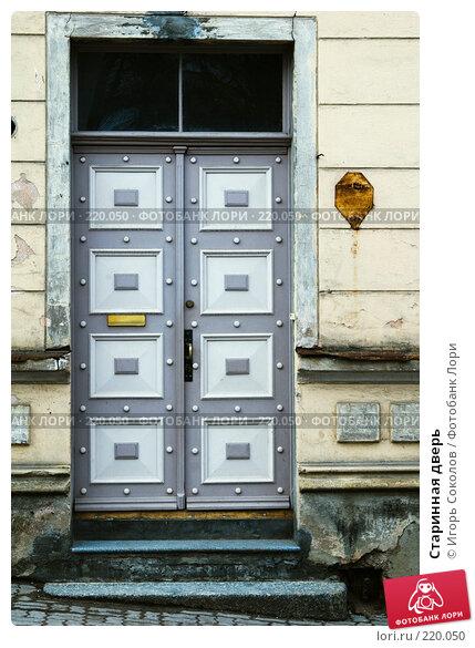 Купить «Старинная дверь», фото № 220050, снято 8 марта 2008 г. (c) Игорь Соколов / Фотобанк Лори
