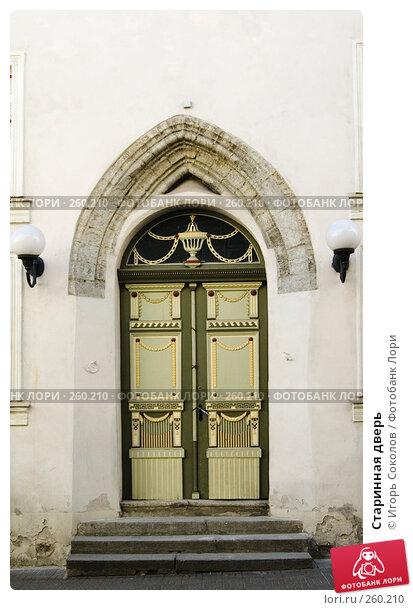 Старинная дверь, фото № 260210, снято 20 апреля 2008 г. (c) Игорь Соколов / Фотобанк Лори