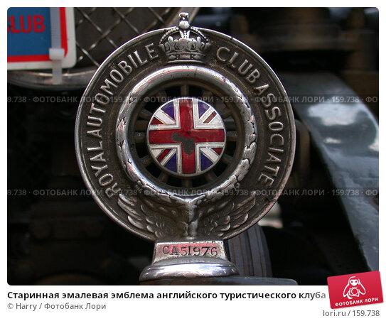 Купить «Старинная эмалевая эмблема английского туристического клуба на автомобиле», фото № 159738, снято 20 мая 2003 г. (c) Harry / Фотобанк Лори